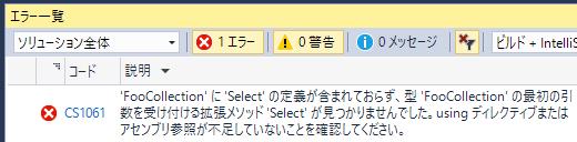 error CS1061: 'FooCollection' に 'Select' の定義が含まれておらず、型 'FooCollection' の最初の引数を受け付ける拡張メソッド 'Select' が見つかりませんでした。using ディレクティブまたはアセンブリ参照が不足していないことを確認してください。