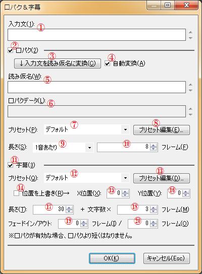 口パク&字幕